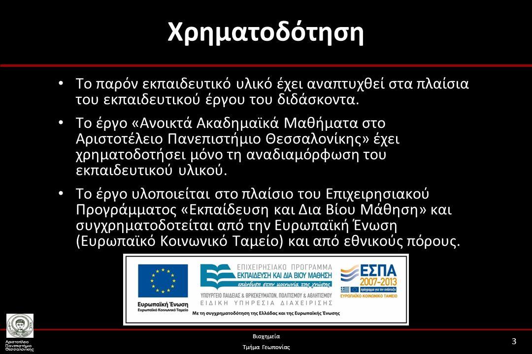 Αριστοτέλειο Πανεπιστήμιο Θεσσαλονίκης Βιοχημεία Τμήμα Γεωπονίας Άδειες Χρήσης Το παρόν εκπαιδευτικό υλικό υπόκειται σε άδειες χρήσης Creative Commons.