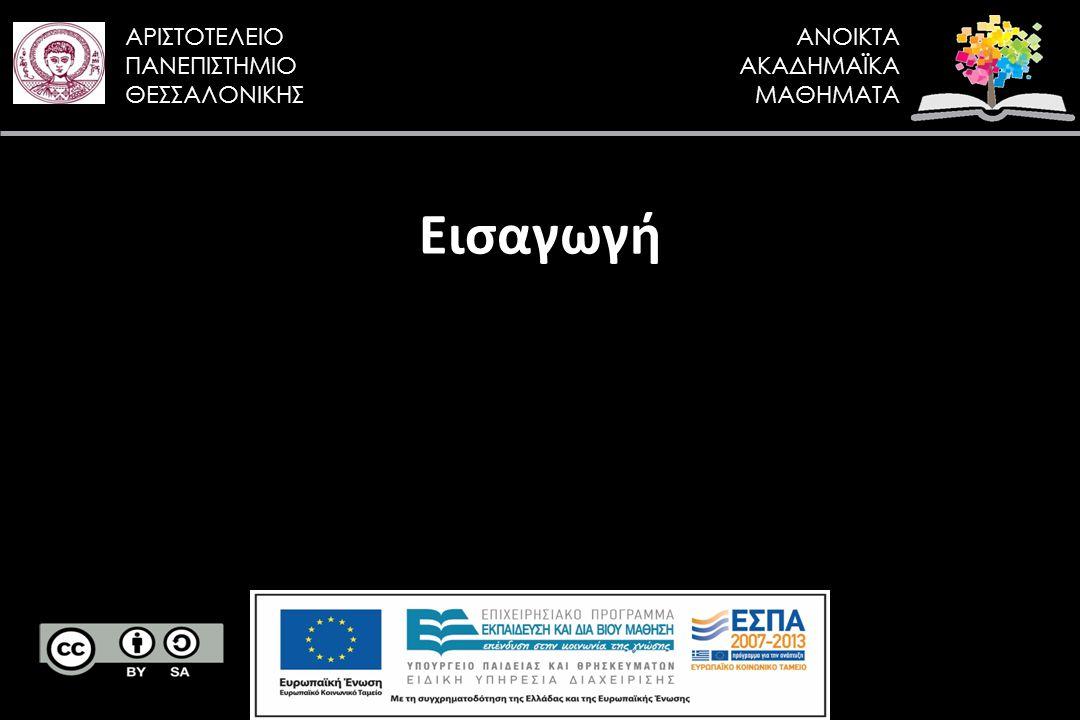 Αριστοτέλειο Πανεπιστήμιο Θεσσαλονίκης Βιοχημεία Τμήμα Γεωπονίας Χρηματοδότηση Το παρόν εκπαιδευτικό υλικό έχει αναπτυχθεί στα πλαίσια του εκπαιδευτικού έργου του διδάσκοντα.
