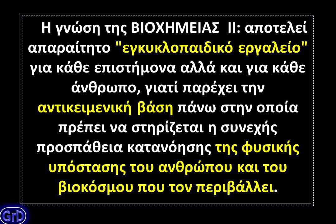 Η γνώση της Βιοχημείας Ι: επαγγελματικό εργαλείο γιατί μας βοηθάει να κατανοήσουμε τις βιολογικές λειτουργίες και επομένως αυξάνονται οι δυνατότητές μας για αποτελεσματική παρέμβαση σε αυτές (π.χ.