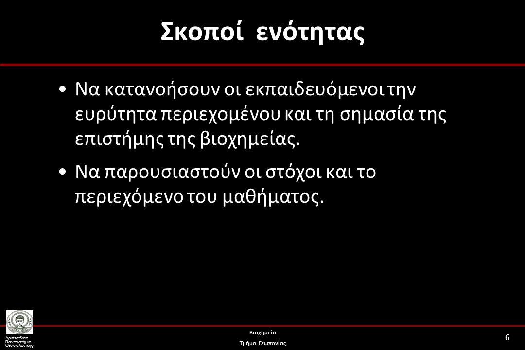 Αριστοτέλειο Πανεπιστήμιο Θεσσαλονίκης Βιοχημεία Τμήμα Γεωπονίας Περιεχόμενα ενότητας 1.Εισαγωγή στην επιστήμη της βιοχημείας.
