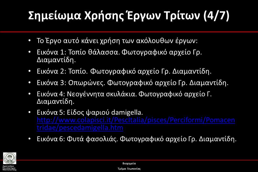 Αριστοτέλειο Πανεπιστήμιο Θεσσαλονίκης Βιοχημεία Τμήμα Γεωπονίας Σημείωμα Χρήσης Έργων Τρίτων (1/7) Το Έργο αυτό κάνει χρήση των ακόλουθων έργων: Εικόνες/Σχήματα/Διαγράμματα/Φωτογραφίες Σχήμα 1: Έκφραση των γονιδίων.