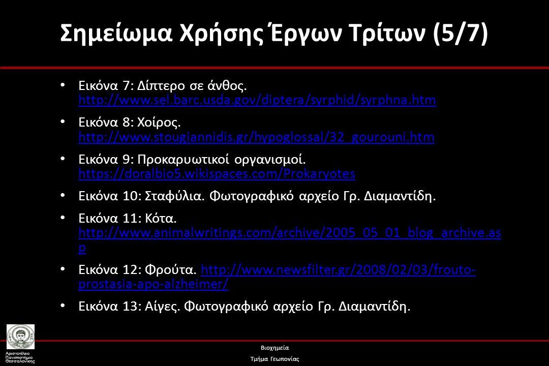 Αριστοτέλειο Πανεπιστήμιο Θεσσαλονίκης Βιοχημεία Τμήμα Γεωπονίας Σημείωμα Χρήσης Έργων Τρίτων (4/7) Το Έργο αυτό κάνει χρήση των ακόλουθων έργων: Εικόνα 1: Τοπίο θάλασσα.