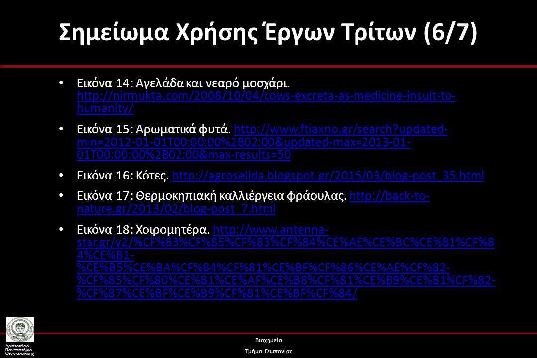 Αριστοτέλειο Πανεπιστήμιο Θεσσαλονίκης Βιοχημεία Τμήμα Γεωπονίας Σημείωμα Χρήσης Έργων Τρίτων (5/7) Εικόνα 7: Δίπτερο σε άνθος.