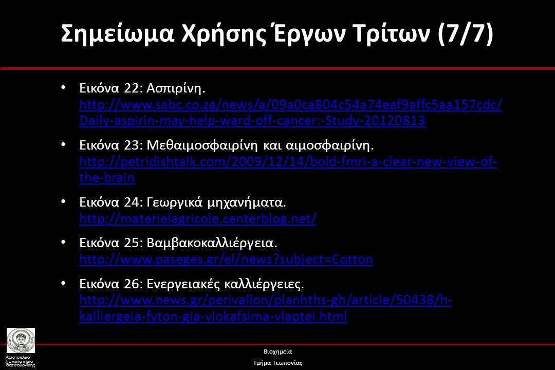 Αριστοτέλειο Πανεπιστήμιο Θεσσαλονίκης Βιοχημεία Τμήμα Γεωπονίας Σημείωμα Χρήσης Έργων Τρίτων (7/7) Εικόνα 19: Θεριζοαλωνιστική μηχανή.