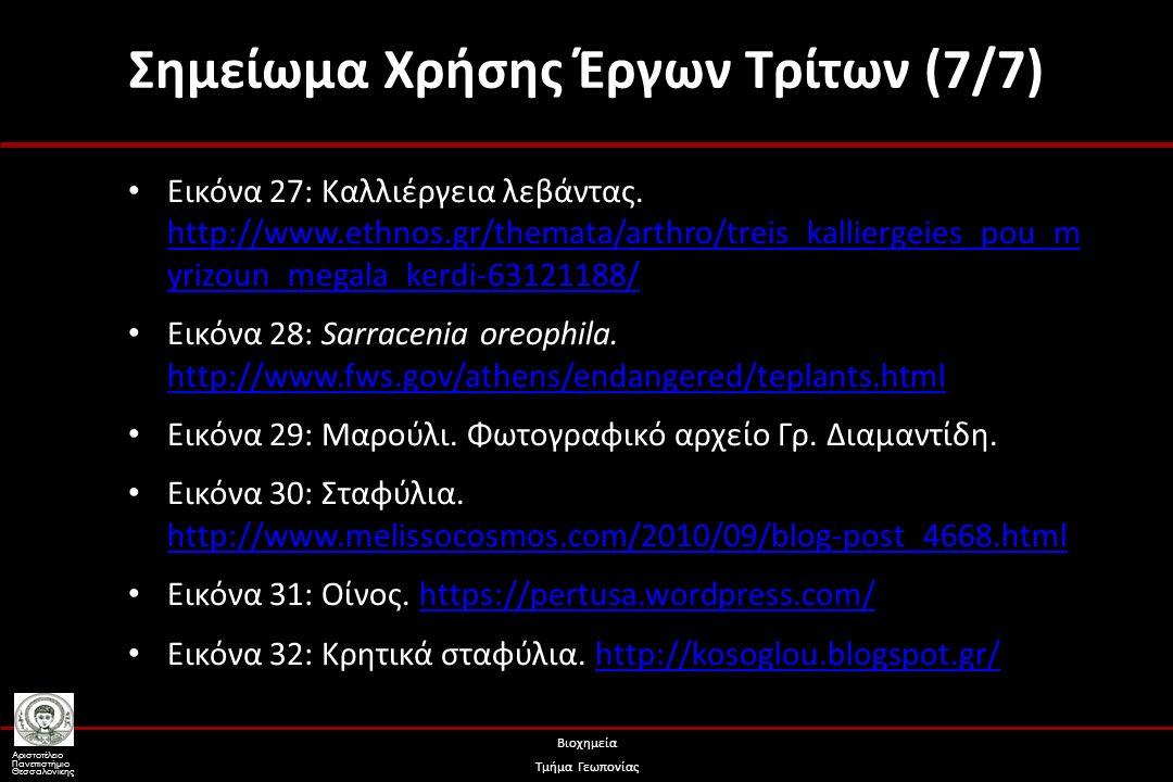 Αριστοτέλειο Πανεπιστήμιο Θεσσαλονίκης Βιοχημεία Τμήμα Γεωπονίας Σημείωμα Χρήσης Έργων Τρίτων (7/7) Εικόνα 22: Ασπιρίνη.