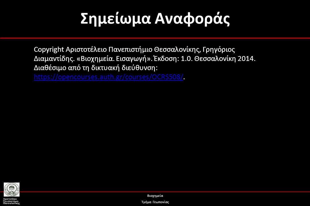 Αριστοτέλειο Πανεπιστήμιο Θεσσαλονίκης Βιοχημεία Τμήμα Γεωπονίας Σημείωμα Χρήσης Έργων Τρίτων (7/7) Εικόνα 27: Καλλιέργεια λεβάντας.