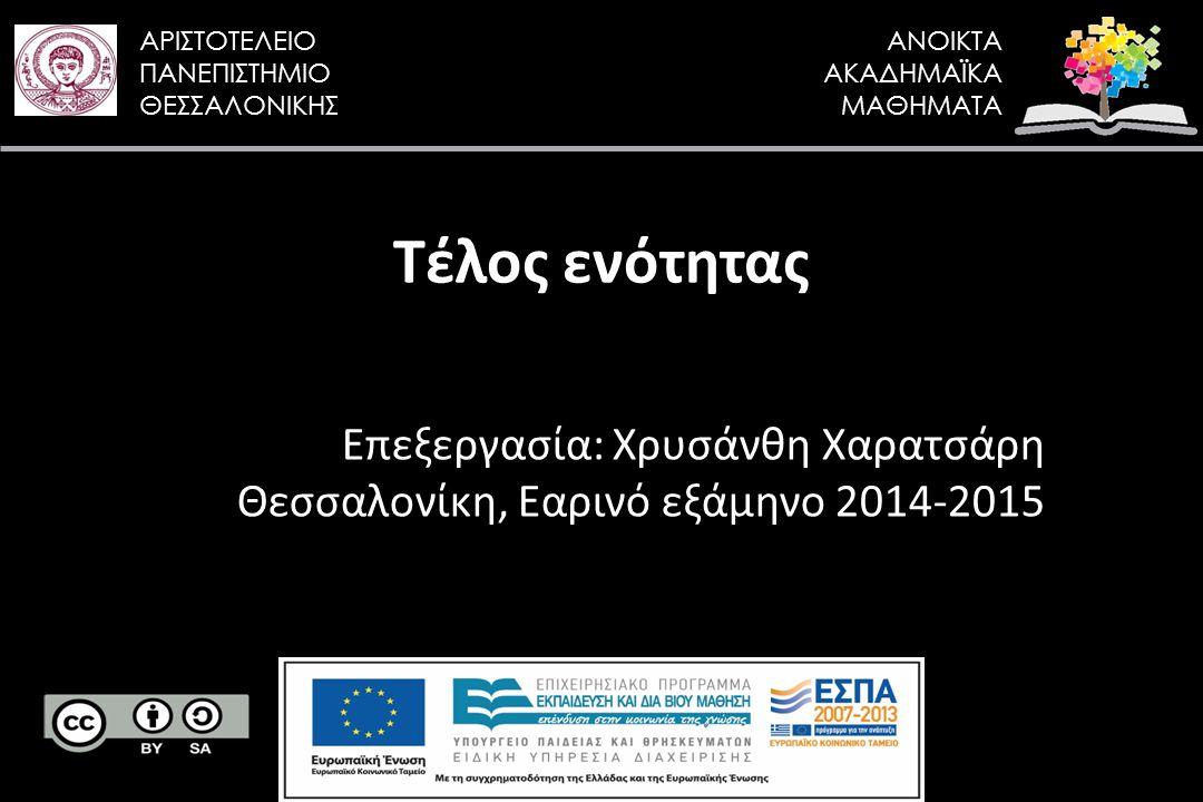 Αριστοτέλειο Πανεπιστήμιο Θεσσαλονίκης Βιοχημεία Τμήμα Γεωπονίας Το παρόν υλικό διατίθεται με τους όρους της άδειας χρήσης Creative Commons Αναφορά - Παρόμοια Διανομή [1] ή μεταγενέστερη, Διεθνής Έκδοση.