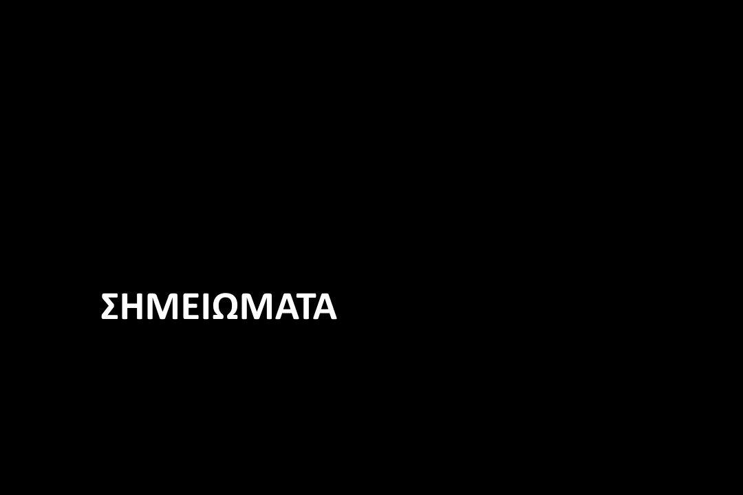 ΑΡΙΣΤΟΤΕΛΕΙΟ ΠΑΝΕΠΙΣΤΗΜΙΟ ΘΕΣΣΑΛΟΝΙΚΗΣ ΑΝΟΙΚΤΑ ΑΚΑΔΗΜΑΪΚΑ ΜΑΘΗΜΑΤΑ Τέλος ενότητας Επεξεργασία: Χρυσάνθη Χαρατσάρη Θεσσαλονίκη, Εαρινό εξάμηνο 2014-2015