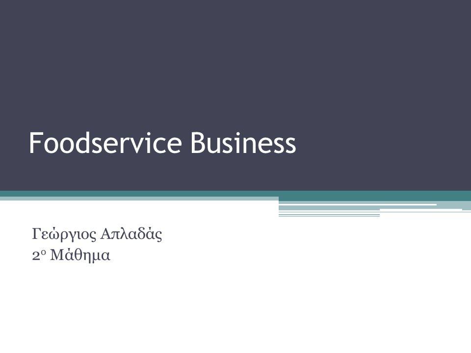 Foodservice Business Γεώργιος Απλαδάς 2 ο Μάθημα