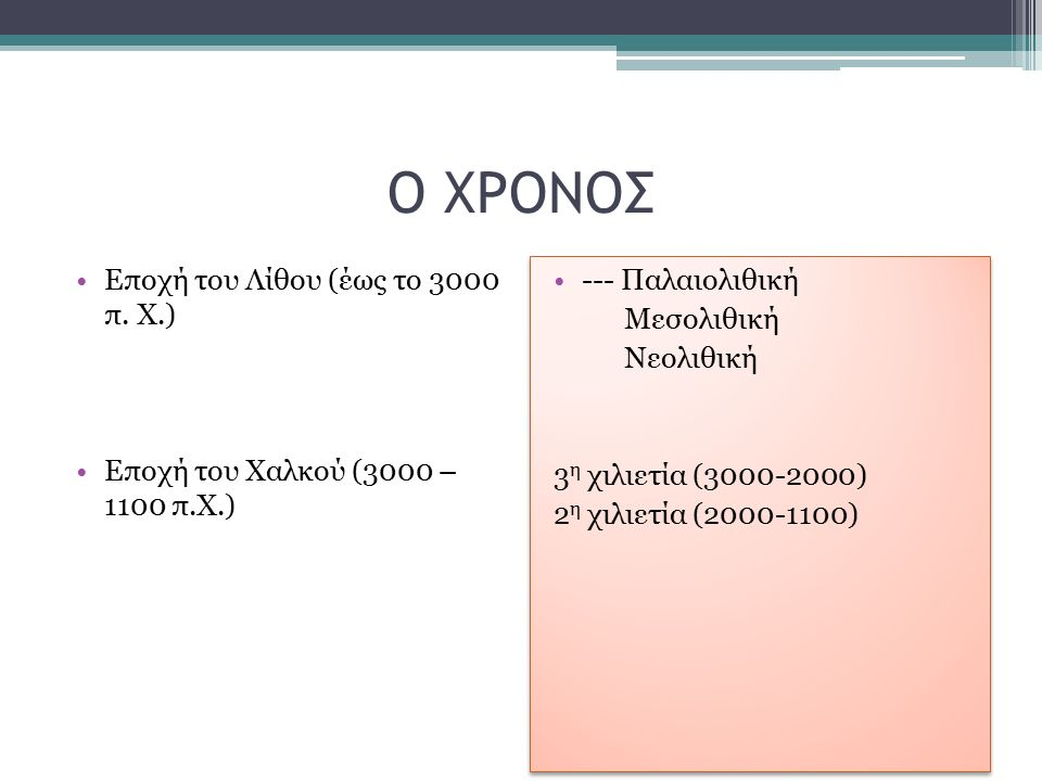 Ο ΧΡΟΝΟΣ Εποχή του Λίθου (έως το 3000 π.