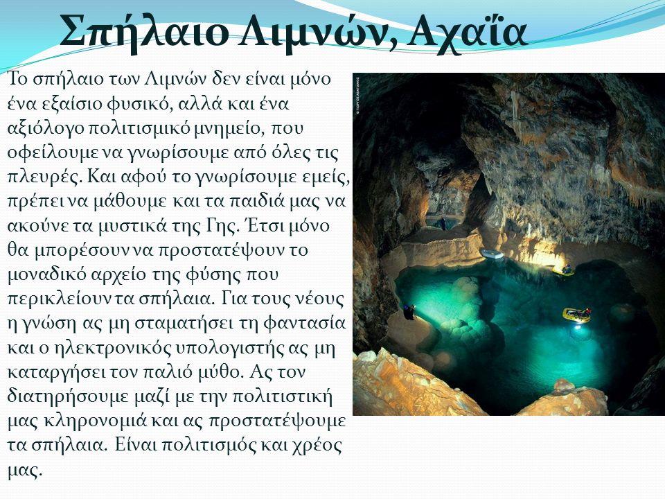 Το σπήλαιο των Λιμνών δεν είναι μόνο ένα εξαίσιο φυσικό, αλλά και ένα αξιόλογο πολιτισμικό μνημείο, που οφείλουμε να γνωρίσουμε από όλες τις πλευρές.