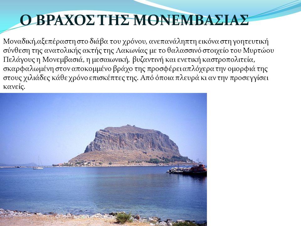 Μοναδική,αξεπέραστη στο διάβα του χρόνου, ανεπανάληπτη εικόνα στη γοητευτική σύνθεση της ανατολικής ακτής της Λακωνίας με το θαλασσινό στοιχείο του Μυρτώου Πελάγους η Μονεμβασιά, η μεσαιωνική, βυζαντινή και ενετική καστροπολιτεία, σκαρφαλωμένη στον αποκομμένο βράχο της προσφέρει απλόχερα την ομορφιά της στους χιλιάδες κάθε χρόνο επισκέπτες της.