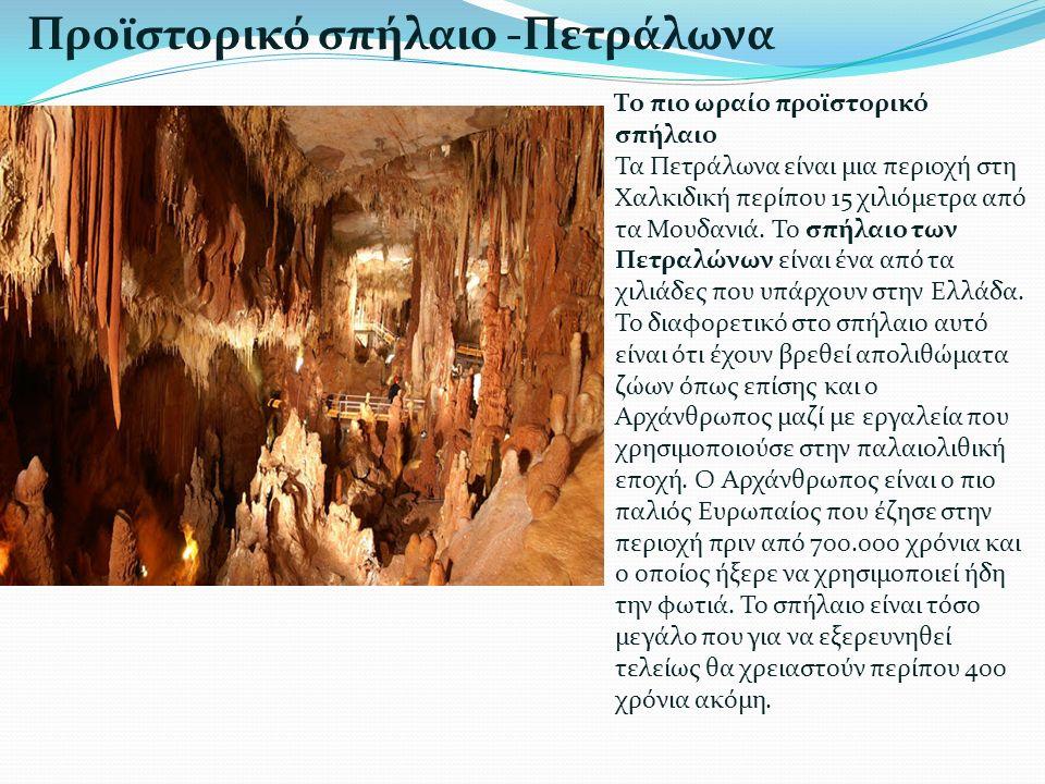 Το πιο ωραίο προϊστορικό σπήλαιο Τα Πετράλωνα είναι μια περιοχή στη Χαλκιδική περίπου 15 χιλιόμετρα από τα Μουδανιά. Το σπήλαιο των Πετραλώνων είναι έ