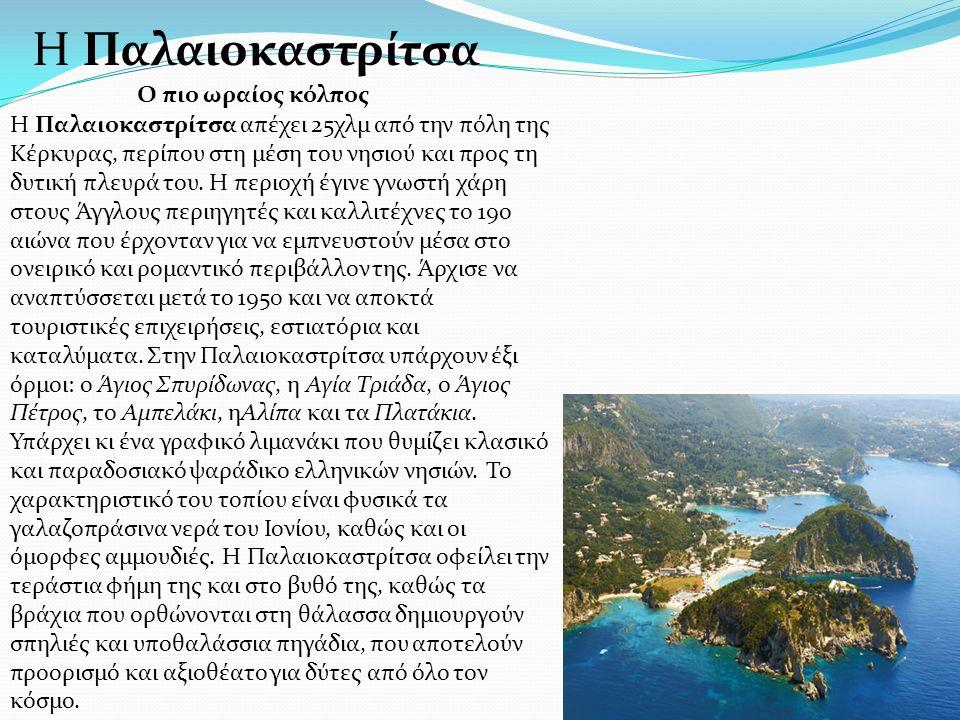Η Παλαιοκαστρίτσα απέχει 25χλμ από την πόλη της Κέρκυρας, περίπου στη μέση του νησιού και προς τη δυτική πλευρά του. Η περιοχή έγινε γνωστή χάρη στους