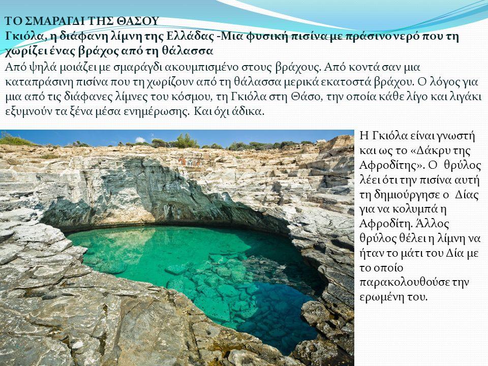 ΤΟ ΣΜΑΡΑΓΔΙ ΤΗΣ ΘΑΣΟΥ Γκιόλα, η διάφανη λίμνη της Ελλάδας -Μια φυσική πισίνα με πράσινο νερό που τη χωρίζει ένας βράχος από τη θάλασσα Από ψηλά μοιάζει με σμαράγδι ακουμπισμένο στους βράχους.
