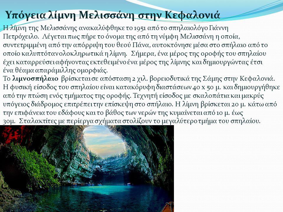 Υπόγεια λίμνη Μελισσάνη στην Κεφαλονιά Η λίμνη της Μελισσάνης ανακαλύφθηκε το 1951 από το σπηλαιολόγο Γιάννη Πετρόχειλο. Λέγεται πως πήρε το όνομα της