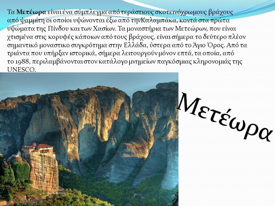 Τα Μετέωρα είναι ένα σύμπλεγμα από τεράστιους σκοτεινόχρωμους βράχους από ψαμμίτη οι οποίοι υψώνονται έξω από τηνΚαλαμπάκα, κοντά στα πρώτα υψώματα τη