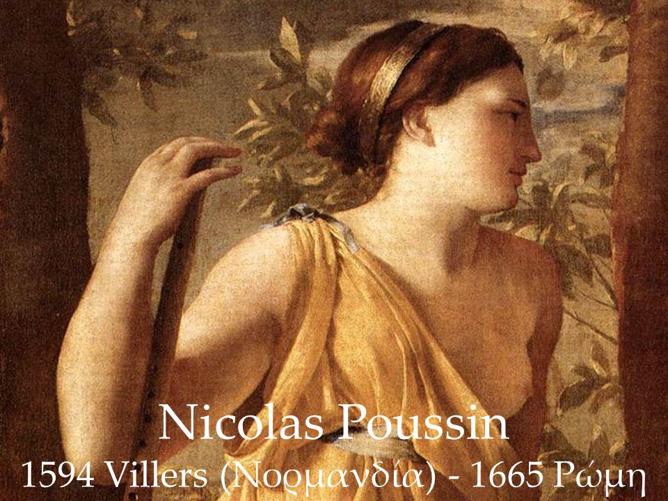 Nicolas Poussin 1594 Villers (Νορμανδία) - 1665 Ρώμη