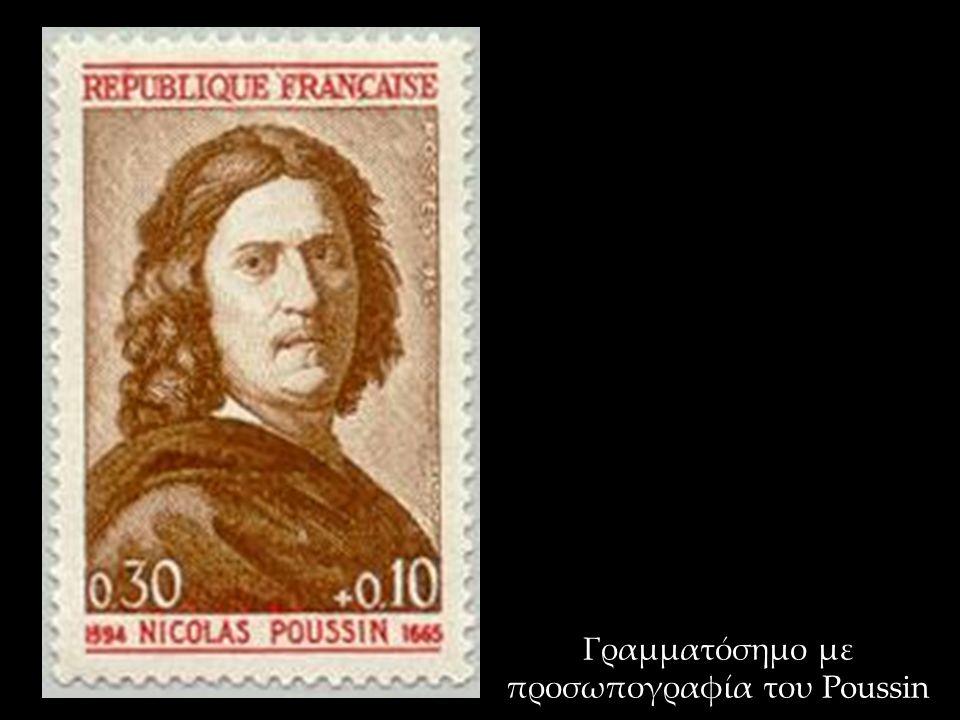 Γραμματόσημο με προσωπογραφία του Poussin