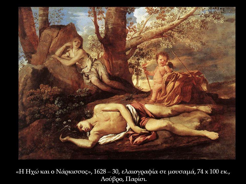 «Η Ηχώ και ο Νάρκισσος», 1628 – 30, ελαιογραφία σε μουσαμά, 74 x 100 εκ., Λούβρο, Παρίσι.