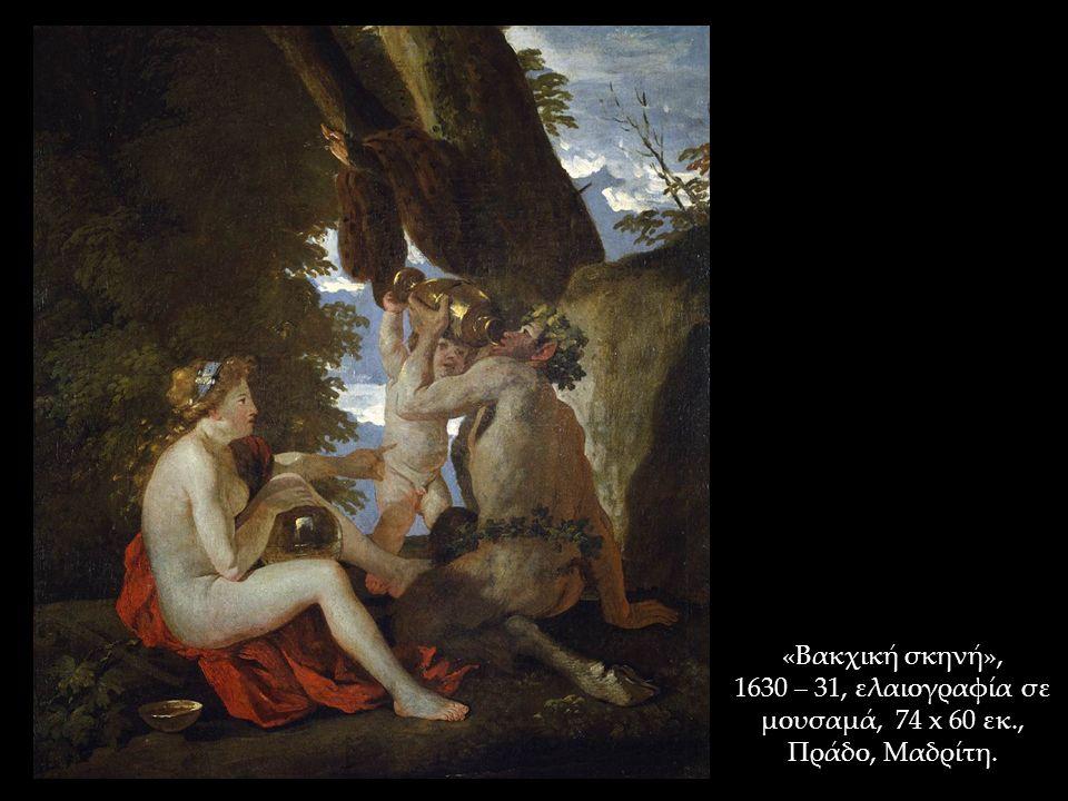 «Βακχική σκηνή», 1630 – 31, ελαιογραφία σε μουσαμά, 74 x 60 εκ., Πράδο, Μαδρίτη.