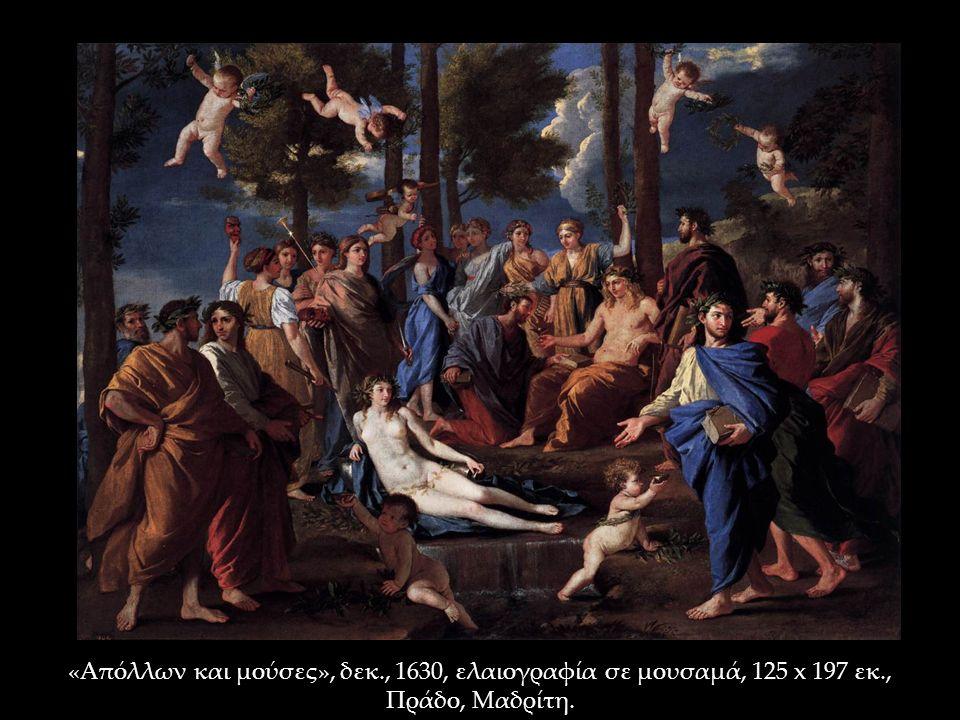 «Απόλλων και μούσες», δεκ., 1630, ελαιογραφία σε μουσαμά, 125 x 197 εκ., Πράδο, Μαδρίτη.