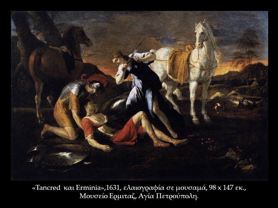 «Tancred και Erminia»,1631, ελαιογραφία σε μουσαμά, 98 x 147 εκ., Μουσείο Ερμιταζ, Αγία Πετρούπολη.