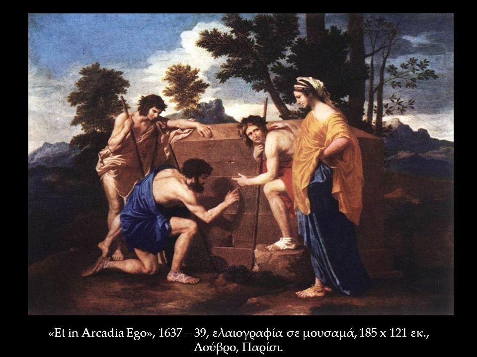 «Et in Arcadia Ego», 1637 – 39, ελαιογραφία σε μουσαμά, 185 x 121 εκ., Λούβρο, Παρίσι.