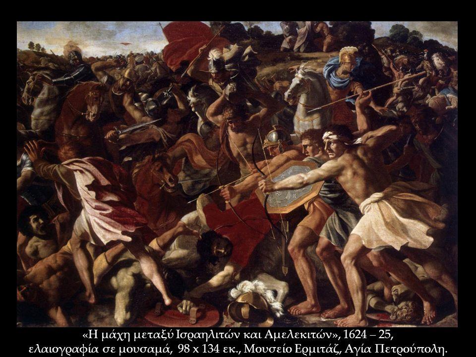 «Η μάχη μεταξύ Ισραηλιτών και Αμελεκιτών», 1624 – 25, ελαιογραφία σε μουσαμά, 98 x 134 εκ., Μουσείο Ερμιτάζ, Αγία Πετρούπολη.