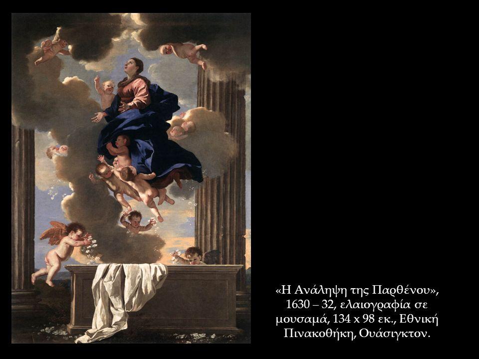 «Η Ανάληψη της Παρθένου», 1630 – 32, ελαιογραφία σε μουσαμά, 134 x 98 εκ., Εθνική Πινακοθήκη, Ουάσιγκτον.