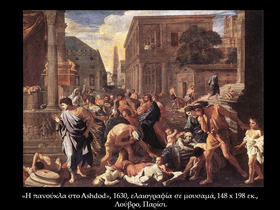 «Η πανούκλα στο Ashdod», 1630, ελαιογραφία σε μουσαμά, 148 x 198 εκ., Λούβρο, Παρίσι.