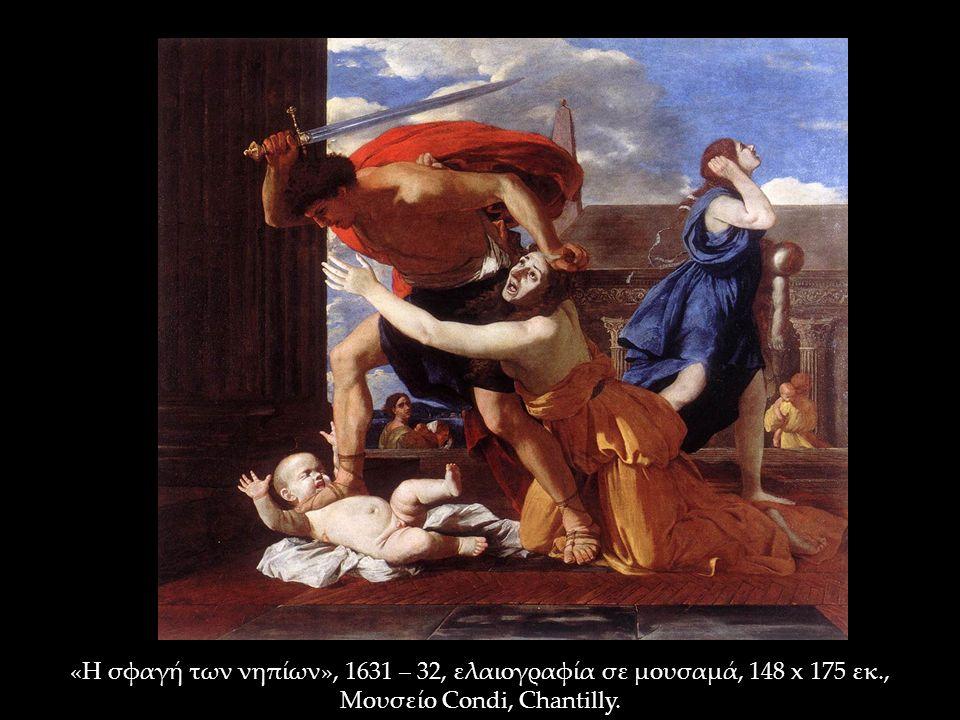 «Η σφαγή των νηπίων», 1631 – 32, ελαιογραφία σε μουσαμά, 148 x 175 εκ., Μουσείο Condi, Chantilly.