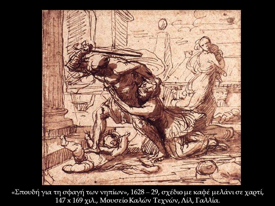 «Σπουδή για τη σφαγή των νηπίων», 1628 – 29, σχέδιο με καφέ μελάνι σε χαρτί, 147 x 169 χιλ., Μουσείο Καλών Τεχνών, Λίλ, Γαλλία.