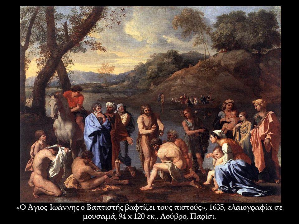 «Ο Άγιος Ιωάννης ο Βαπτιστής βαφτίζει τους πιστούς», 1635, ελαιογραφία σε μουσαμά, 94 x 120 εκ., Λούβρο, Παρίσι.