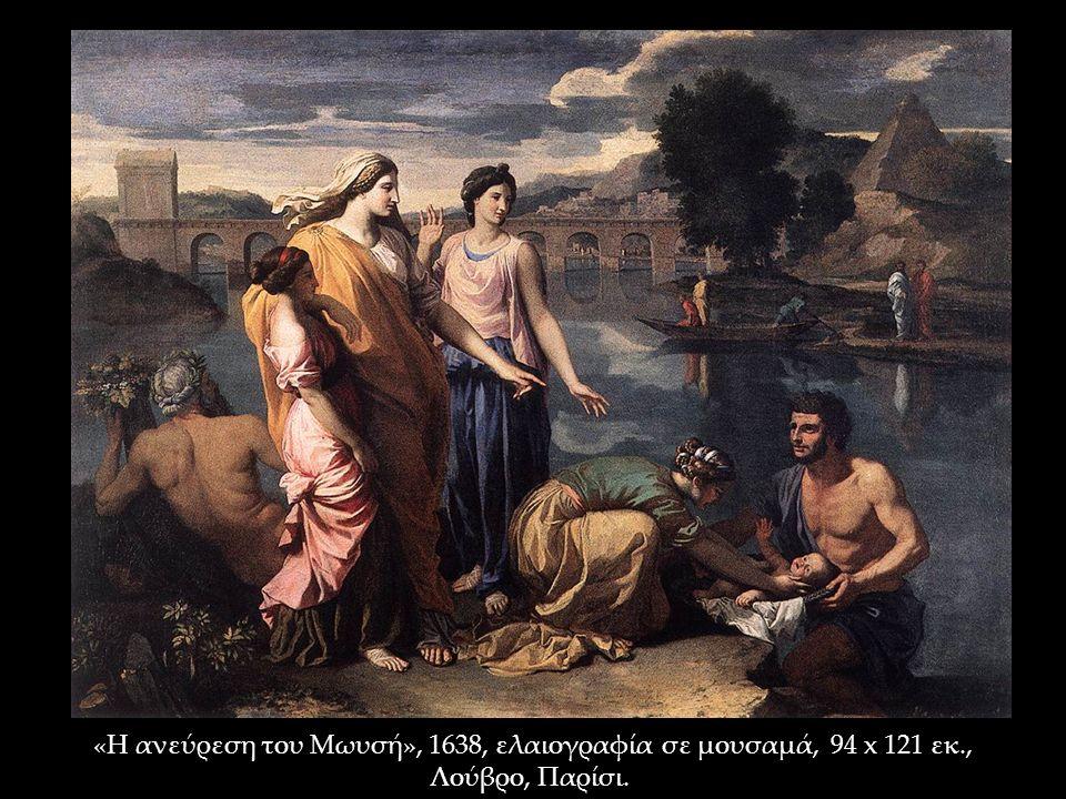 «Η ανεύρεση του Μωυσή», 1638, ελαιογραφία σε μουσαμά, 94 x 121 εκ., Λούβρο, Παρίσι.