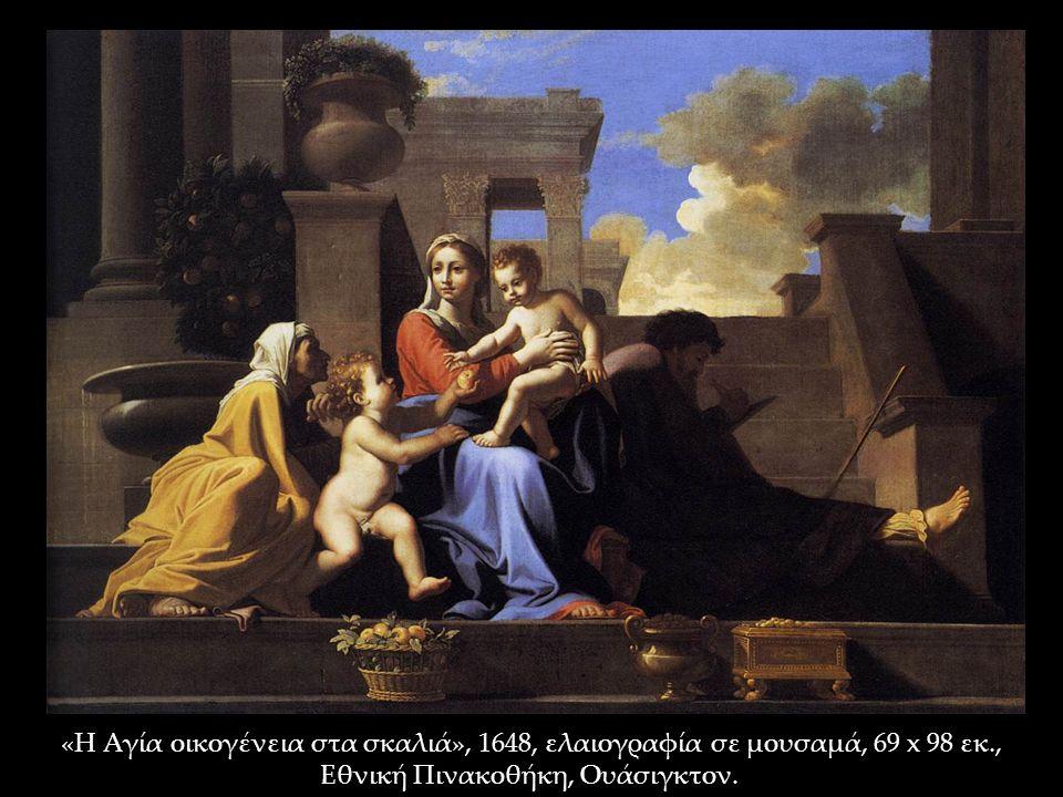 «Η Αγία οικογένεια στα σκαλιά», 1648, ελαιογραφία σε μουσαμά, 69 x 98 εκ., Εθνική Πινακοθήκη, Ουάσιγκτον.