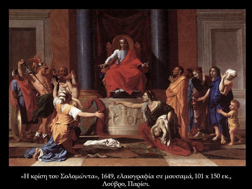 «Η κρίση του Σολομώντα», 1649, ελαιογραφία σε μουσαμά, 101 x 150 εκ., Λούβρο, Παρίσι.