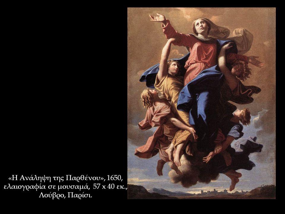 «Η Ανάληψη της Παρθένου», 1650, ελαιογραφία σε μουσαμά, 57 x 40 εκ., Λούβρο, Παρίσι.