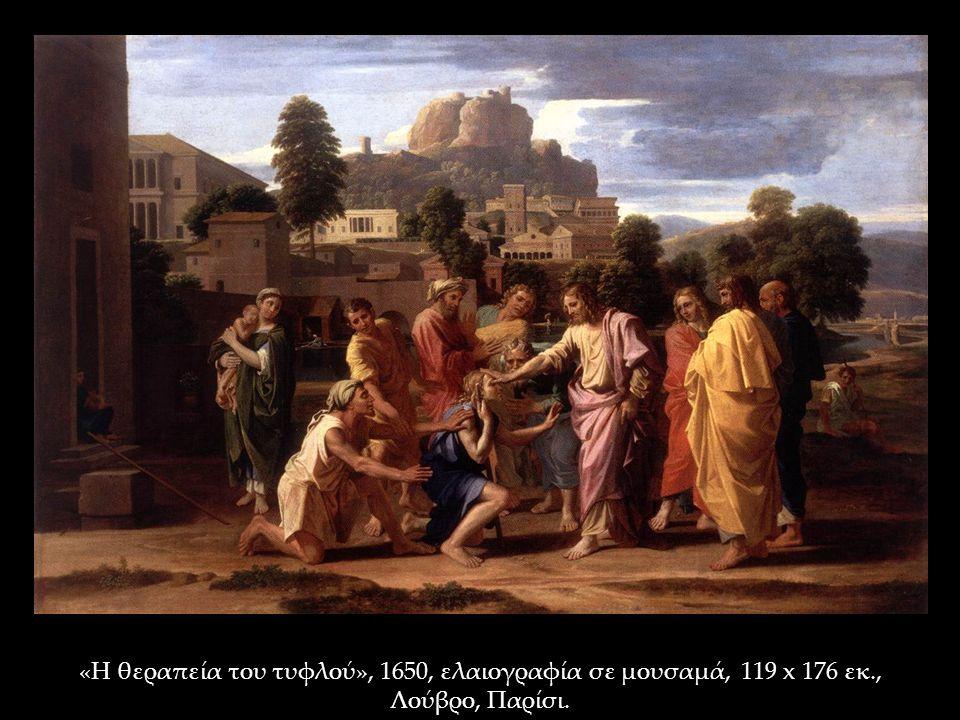 «Η θεραπεία του τυφλού», 1650, ελαιογραφία σε μουσαμά, 119 x 176 εκ., Λούβρο, Παρίσι.