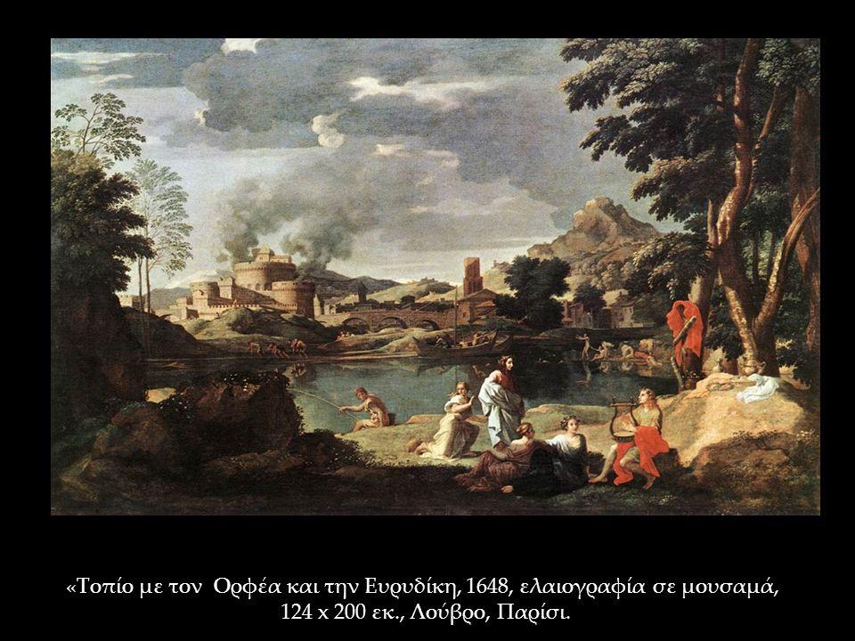 «Τοπίο με τον Ορφέα και την Ευρυδίκη, 1648, ελαιογραφία σε μουσαμά, 124 x 200 εκ., Λούβρο, Παρίσι.