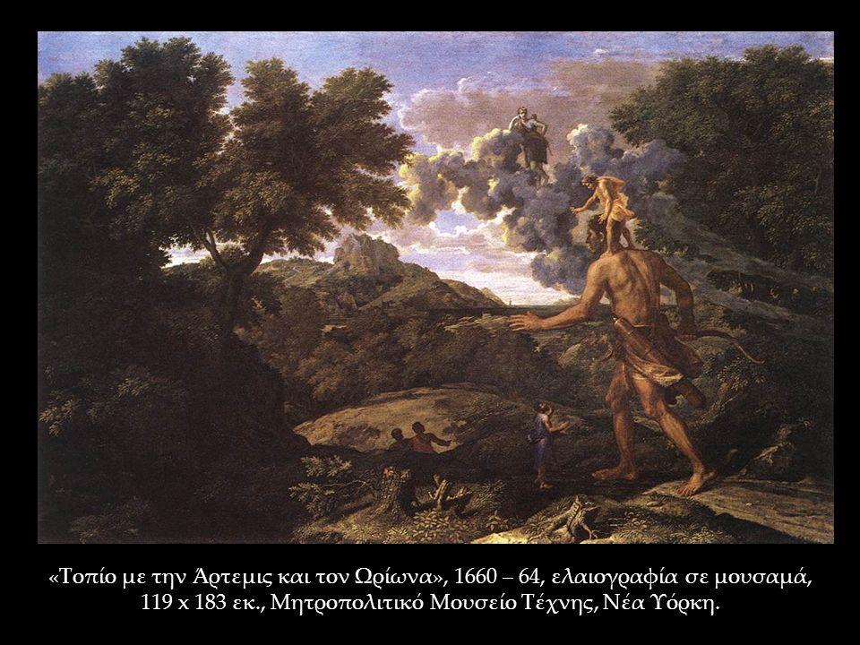 «Τοπίο με την Άρτεμις και τον Ωρίωνα», 1660 – 64, ελαιογραφία σε μουσαμά, 119 x 183 εκ., Μητροπολιτικό Μουσείο Τέχνης, Νέα Υόρκη.