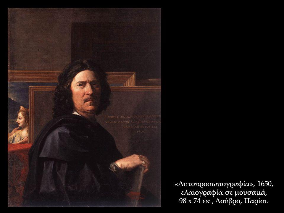 «Αυτοπροσωπογραφία», 1650, ελαιογραφία σε μουσαμά, 98 x 74 εκ., Λούβρο, Παρίσι.