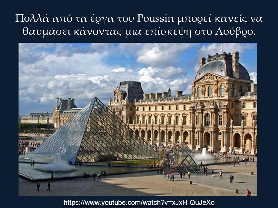 Πολλά από τα έργα του Poussin μπορεί κανείς να θαυμάσει κάνοντας μια επίσκεψη στο Λούβρο. https://www.youtube.com/watch?v=xJxH-QuJeXo