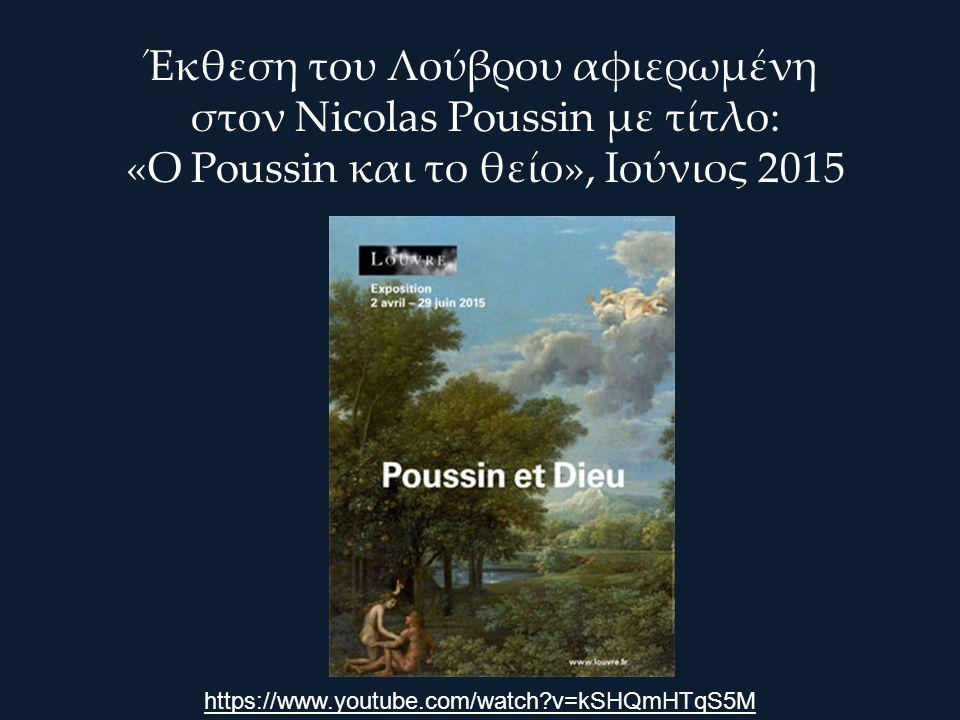 Έκθεση του Λούβρου αφιερωμένη στον Nicolas Poussin με τίτλο: «Ο Poussin και το θείο», Ιούνιος 2015 https://www.youtube.com/watch?v=kSHQmHTqS5M