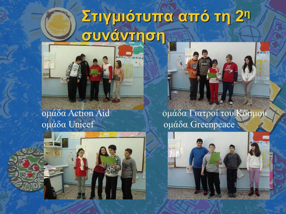 oμάδα Action Aid ομάδα Γιατροί του Κόσμου oμάδα Unicef ομάδα Greenpeace