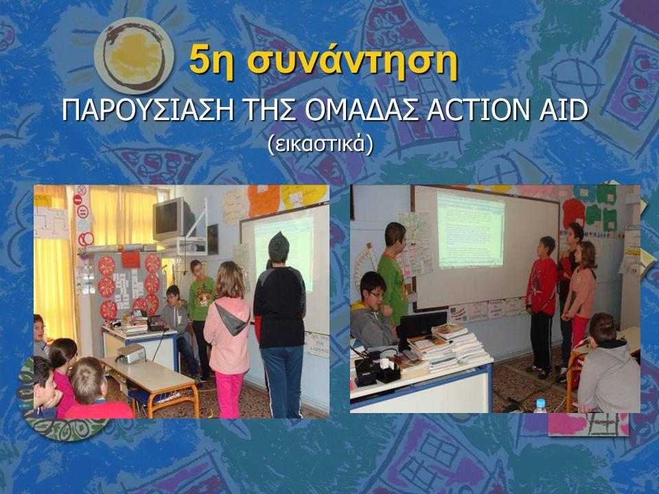 5η συνάντηση ΠΑΡΟΥΣΙΑΣΗ ΤΗΣ ΟΜΑΔΑΣ ACTION AID (εικαστικά) (εικαστικά)