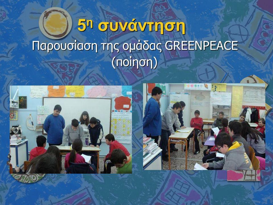 5 η συνάντηση Παρουσίαση της ομάδας GREENPEACE (ποίηση) (ποίηση)