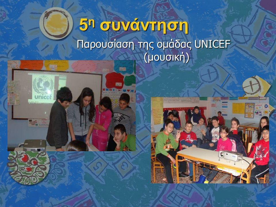 5 η συνάντηση Παρουσίαση της ομάδας UNICEF (μουσική) (μουσική)