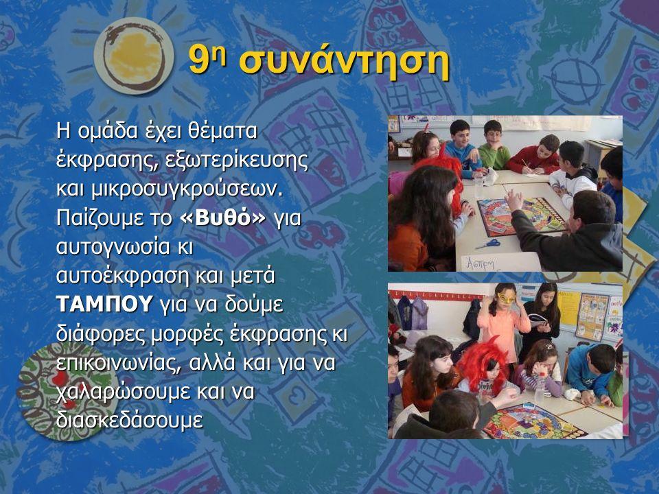 9 η συνάντηση Η ομάδα έχει θέματα έκφρασης, εξωτερίκευσης και μικροσυγκρούσεων.