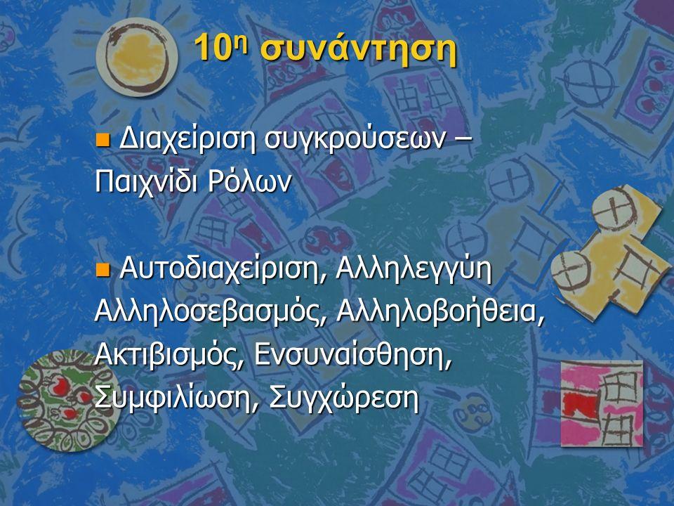 10 η συνάντηση n Διαχείριση συγκρούσεων – Παιχνίδι Ρόλων n Αυτοδιαχείριση, Αλληλεγγύη Αλληλοσεβασμός, Αλληλοβοήθεια, Ακτιβισμός, Ενσυναίσθηση, Συμφιλίωση, Συγχώρεση